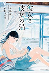 彼女と彼女の猫 (アフタヌーンコミックス) Kindle版