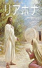 April 2018 LIAHONA JPN (Japanese Edition)