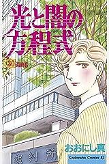 光と闇の方程式(30) (BE・LOVEコミックス) Kindle版