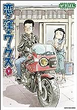 表紙: 恋ヶ窪ワークス 下 (アース・スターコミックス) | せきはん(大森 しんや)