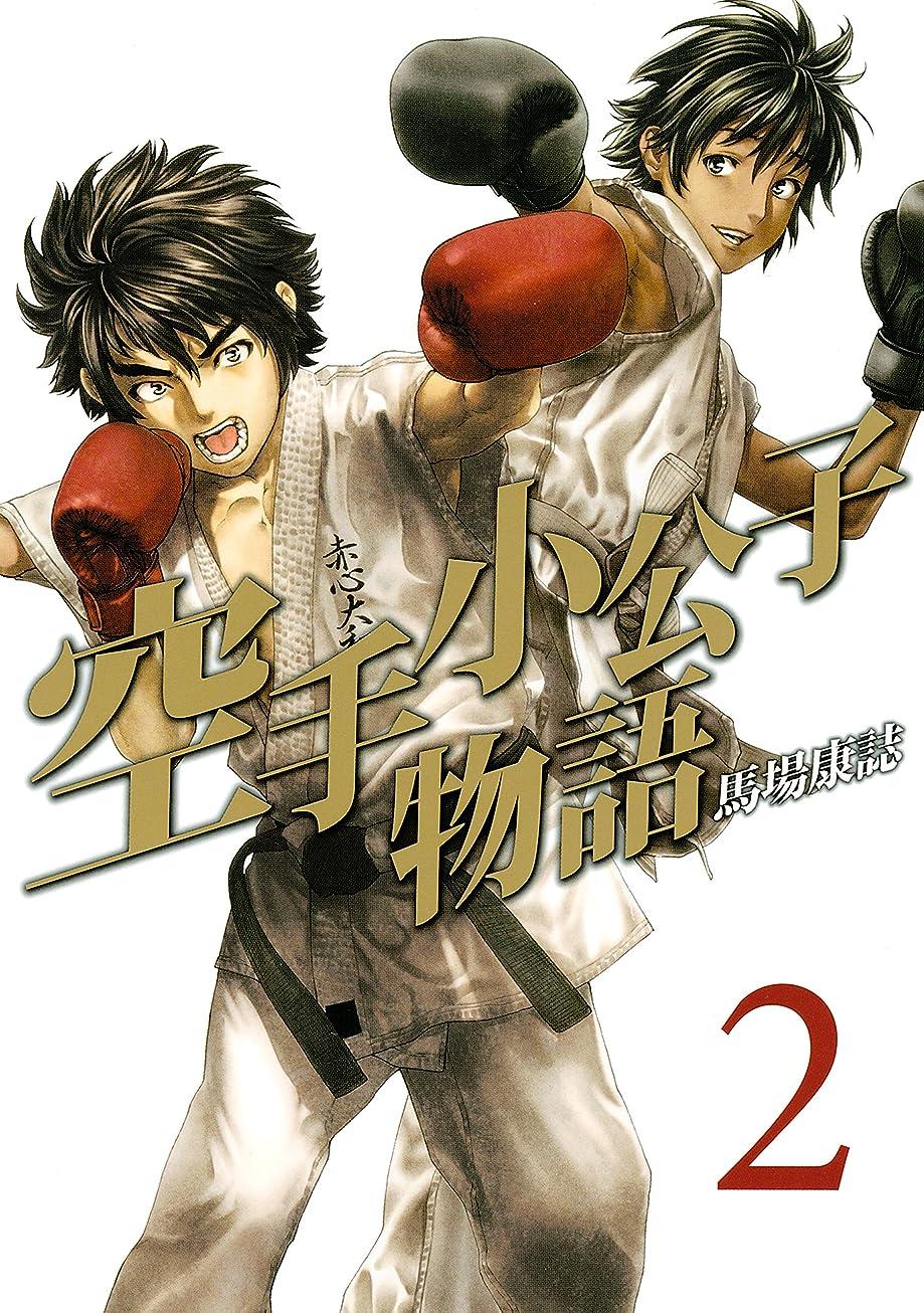 元気生ハードリング空手小公子物語(2) (ヤングマガジンコミックス)