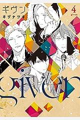 ギヴン(4) (ディアプラス・コミックス) Kindle版