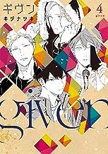表紙: ギヴン(4) (ディアプラス・コミックス) | キヅナツキ