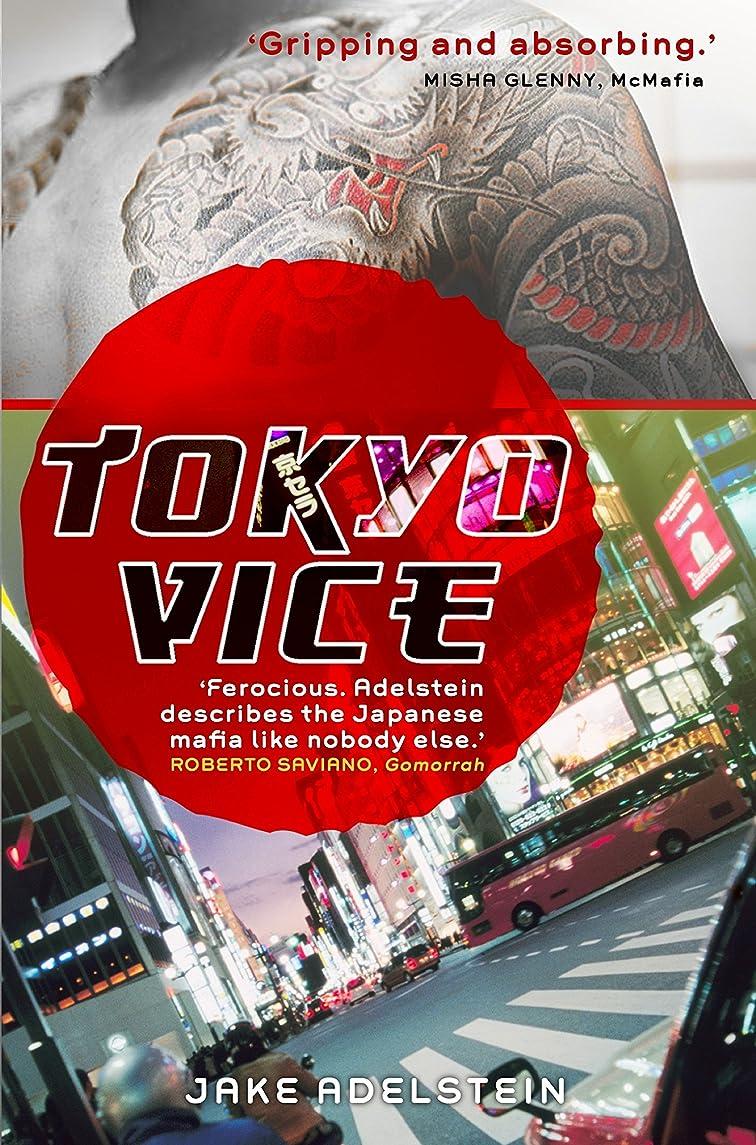 運動するスリップシューズめまいTokyo Vice (English Edition)