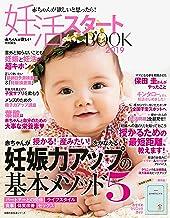 表紙: 妊活スタートBOOK2019 主婦の友生活シリーズ | 主婦の友社