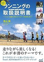 表紙: 走る前に読む! ランニングの取扱説明書(トリセツ) | 青山 剛