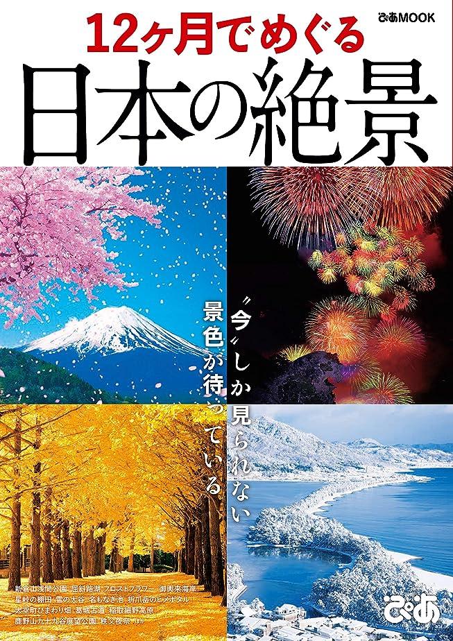 任意コミット従事した12ヶ月でめぐる日本の絶景