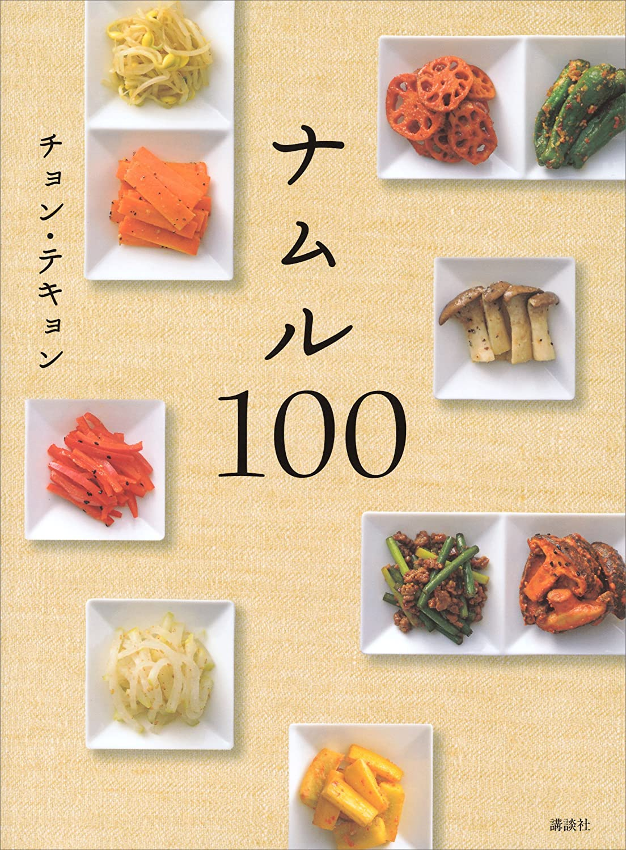 ながらマスタード同盟ナムル100 (講談社のお料理BOOK)
