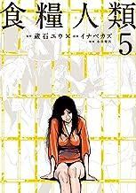 表紙: 食糧人類-Starving Anonymous-(5) (ヤングマガジンコミックス) | 蔵石ユウ