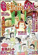 俺流!絶品めし Vol.20 居酒屋めし [雑誌] (ぶんか社コミックス)