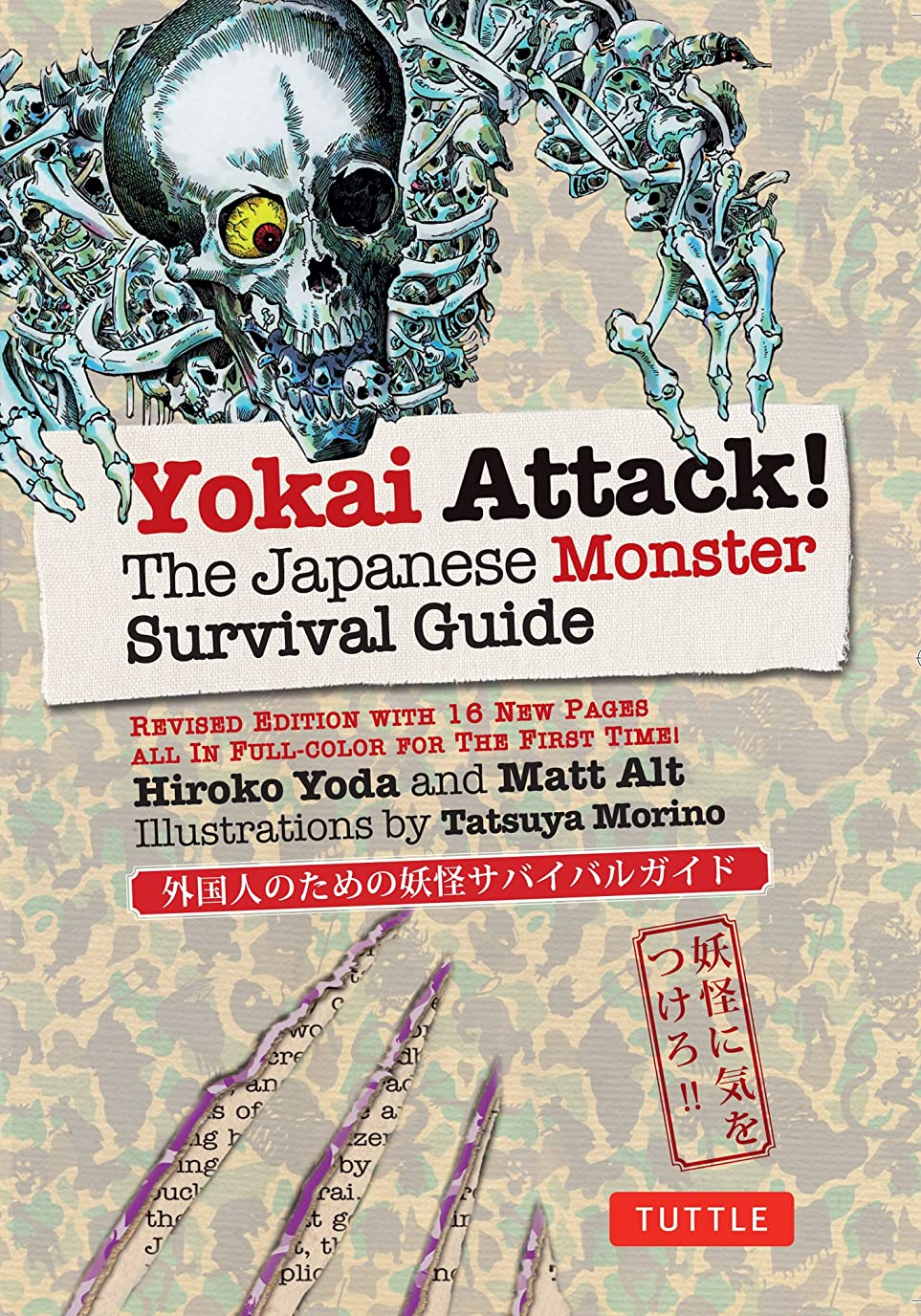 信じられないすることになっている代表するYokai Attack!: The Japanese Monster Survival Guide (Yokai ATTACK! Series) (English Edition)