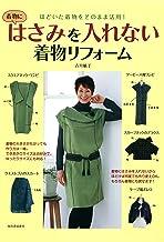表紙: はさみを入れない着物リフォーム ほどいた着物をそのまま活用! | 古川敏子