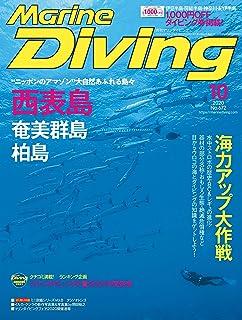 Marine Diving (マリンダイビング) 2020年 10月号 No.672 [雑誌]