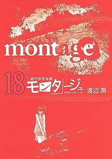 三億円事件奇譚 モンタージュ(18) (ヤングマガジンコミックス)