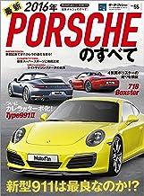 表紙: ニューモデル速報 インポート Vol.55 2016年 最新ポルシェのすべて | 三栄書房
