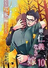 表紙: 続・仁義なき嫁10 ~花氷編 上巻~ (スイート蜜ラブBL文庫)   高月紅葉