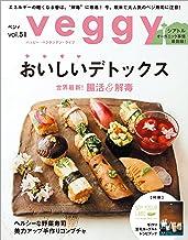 表紙: Veggy (ベジィ) vol.51 2017年4月号 [雑誌] | キラジェンヌ編集部