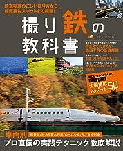 表紙: 撮り鉄の教科書 (学研カメラムック) | CAPA&デジキャパ!編集部