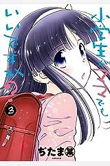 小学生がママでもいいですか?(3) (シリウスコミックス) Kindle版
