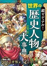表紙: 超ビジュアル! 世界の歴史人物大事典 | 仲林義浩
