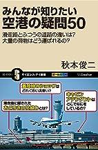 表紙: みんなが知りたい空港の疑問50 滑走路とふつうの道路の違いは?大量の荷物はどう運ばれるの? (サイエンス・アイ新書)   秋本 俊二
