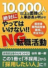 表紙: 絶対にやってはいけない!!NG転職活動 (TWJ BOOKS) | 谷所健一郎