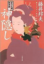 表紙: 秋山久蔵御用控 神隠し (文春文庫)   藤井 邦夫