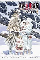 銃夢火星戦記(6) (イブニングコミックス) Kindle版