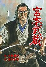 宮本武蔵1