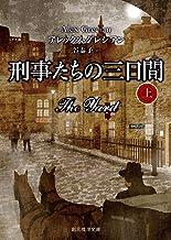 表紙: 刑事たちの三日間 上 (創元推理文庫) | アレックス・グレシアン