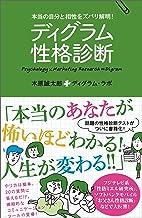 表紙: ディグラム性格診断 本当の自分と相性をズバリ解明! | 木原誠太郎
