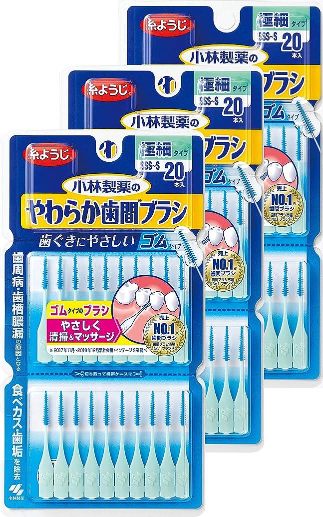 タックゴシップぶどう【まとめ買い】小林製薬のやわらか歯間ブラシ 極細タイプ SSS-Sサイズ 20本 ゴムタイプ(糸ようじブランド)×3個