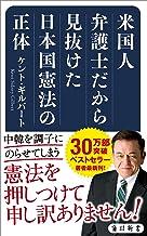 表紙: 米国人弁護士だから見抜けた日本国憲法の正体 (角川新書) | ケント・ギルバート