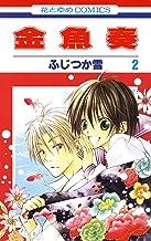 表紙: 金魚奏 2 (花とゆめコミックス)   ふじつか雪