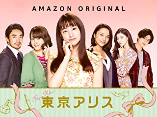東京アリス シーズン1