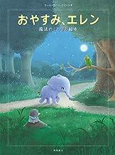 表紙: おやすみ、エレン 魔法のぐっすり絵本 | 三橋美穂