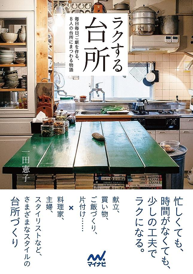 派生する然とした啓発するラクする台所
