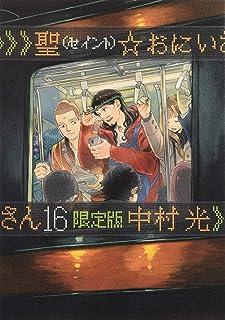 聖☆おにいさん(16)限定版 (講談社キャラクターズライツ)