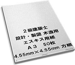 エスキス 用紙 4.55mm 方眼 2級 建築士 製図 (A3)