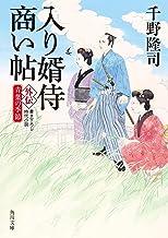 表紙: 入り婿侍商い帖 外伝 青葉の季節 (角川文庫) | 千野 隆司