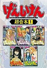 げんしけん 超合本版(1) (アフタヌーンコミックス)