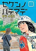 表紙: セケンノハテマデ(1) (モーニングコミックス) | サライネス