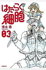 はたらく細胞(3)【電子限定おまけ付き】 (シリウスコミックス) Kindle版