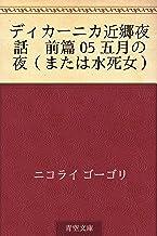 表紙: ディカーニカ近郷夜話 前篇 05 五月の夜(または水死女)   ニコライ ゴーゴリ