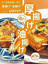 表紙: 安うま食材使いきり!vol.23 厚揚げ・油揚げ使いきり! (レタスクラブMOOK) | レタスクラブ編集部