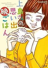 表紙: 上島さんの思い出晩ごはん (TO文庫) | miobott