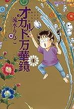 表紙: オカルト万華鏡 アナタもワタシも知らない世界(1) (HONKOWAコミックス) | 流水りんこ
