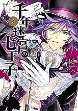 表紙: 千年迷宮の七王子 Seven prince of the thousand years Labyrinth: 3 (ZERO-SUMコミックス) | 花鶏 ハルノ