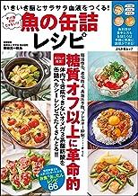 表紙: サバ缶だけじゃない!!魚の缶詰レシピ いきいき脳とサラサラ血液をつくる! | 平野信子