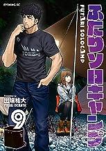 ふたりソロキャンプ(9) (イブニングコミックス)